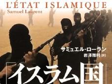 「イスラム国」が日本の主要神社・警備情報を入手か? 初詣が危ない! ~日中テロ対策比較~