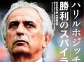 サッカー通は全員知っている「ハリルホジッチ監督が日本代表をダメにする」