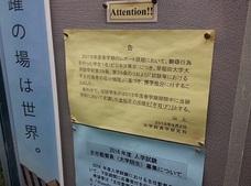 """早稲田大学""""コピペ盗用""""准教授は文部科学省出身者! 一部学生が「最低評価」を付けた授業内容とは?"""