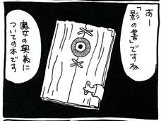 【漫画】魔女の奥義『影の書』の存在が明らかに…!その信仰の秘密が見えてきた