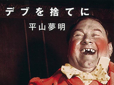 中国四大奇書・生物系三大奇書… 読むドラッグもとい、読むと発狂する世界の奇書5選