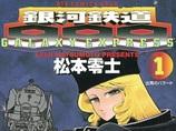 【宇宙人特集】松本零士は宇宙人の存在を確信している!? 暴露された、驚愕発言の数々
