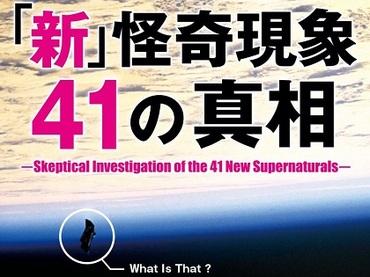 【プレゼント】黒騎士の衛星、シャドーマン、終末を告げる音… 世界を震撼させたオカルト現象がついに解明!? 日本を代表する調査団体の報告書がヤバい