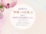 魔の水曜日、死後の世界、大震災… 予言者・松原照子氏の超能力がほとばしるDVDをプレゼント!