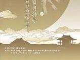"""【DVDプレゼント】""""偽書""""として封印された最古の歴史書「竹内文書」の継承者が明かした真の歴史とは!?"""