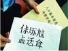 進学、就職、結婚で毎回トラブル! 中国版キラキラネーム「怪名」に苦しむ人々