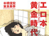 東京五輪で一掃? 「エロ本」消滅危機の中、80年代エロ本が生んだ濃密なアングラカルチャーを懐かしむ