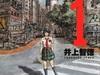 予言漫画に描かれた2036年の日本がヤバい!? 架空のキャラや事件が現実化した不気味な話6!