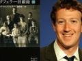 ザッカーバーグはロックフェラーの孫!? イルミナティ、ビルダーバーグ、NWO…陰謀まみれのFacebook