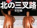 「反日精神は脊髄反射であって思想ではない」ラブホ最上階に住み、三重スパイを疑われた在日韓国人が激白!