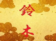 ありふれた「鈴木」姓、実は天皇家にも等しい家柄か? 八咫烏と関係も…!
