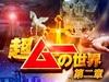 【プレゼント】黒い目の子どもたち、臨死体験…!! 「超ムーの世界第二章」DVDを5名様にプレゼント!