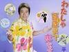【ミスチルパクリ騒動】早稲田大学の校歌も……? 完全にアウトなソックリ楽曲5選!