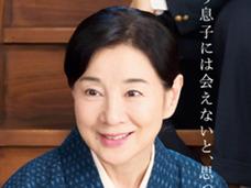 嵐・二宮も出演『母と暮せば』吉永小百合が「戦前のような状態」と危機感、山田洋次監督は「SEALDsは希望」