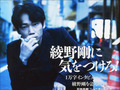「イケると踏んだら男になる」神田正輝とロリコン疑惑の綾野剛…業界人語る2大スクープの信憑性