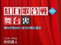 大晦日の日本の風物詩『紅白歌合戦』はかつて「儀式」だった?
