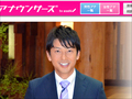 ありえないほど評価が高いアナウンサー富川悠太! 『報ステ』古舘の後任としての任期は決定済み?
