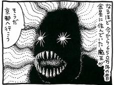 """【漫画】魔王(金星人)が650年万前に降り立った鞍馬山奥の院に満ちあふれる""""宇宙エネルギー""""の存在"""