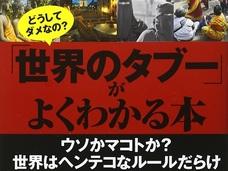 盗撮は当たり前、塩の手渡しはNG…? イラク日本人人質事件で解放交渉した男が書いた『世界のタブー』がヤバすぎる!