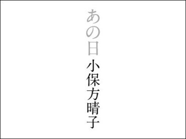 STAP細胞「あって当然」という意見も! 小保方晴子氏が手記で語った真実をめぐる科学畑の見解とは?