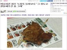 """「虫入りキャラメル」「ビニールチキン」……食品衛生ルール改悪でさらに揺らぐ、韓国""""食の安全"""""""