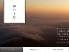 全国各地の神社が初詣客を狙って改憲の署名集め! 日本会議・神社本庁が指令、戦前復活の目的を隠す卑劣な手口