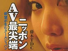 アダルトビデオがクールジャパンに!「ぶっかけ」が海外でBukkake=ブッカキーと呼ばれ大ウケ…その理由は?
