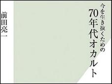 UFO、心霊、超能力…! 70年代~現代オカルトを徹底検証した決定版が発売される~ケロッピー前田インタビュー~