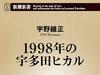 宇多田ヒカルがNHK朝ドラでついに復帰! 1998年、15歳の宇多田は日本の音楽をどう変えたか? そしてこれから…