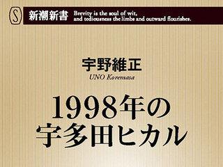 【宇多田ヒカルがNHK朝ドラでついに復帰! 1998年、15歳の宇多田は日本の音楽をどう変えたか? そしてこれから…