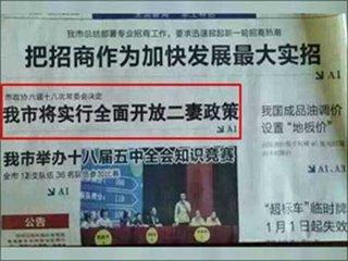 """【""""おカタい""""中国当局にはジョークも通じない!? 新聞を改ざんしてネットにアップした男が逮捕"""