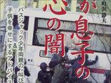 【日本怪事件】牛刀で首を切りつけ…17歳少年による「西鉄バスジャック事件」の全貌とは?