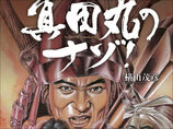 ネタバレ注意!歯は抜け落ち、白髪だらけ…NHK大河ドラマ『真田丸』の今後の展開は?