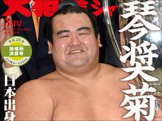 琴奨菊報道で宮根誠司がやらかした!