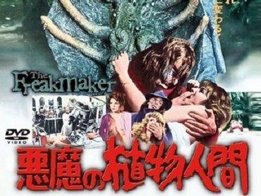 """プレッツェル男にワニ女 ― 映画『フリークス』を愛した男が作った""""失神レベル""""の映画"""