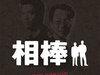 視聴者ボー然「オカルトかよ」! 人気低下の『相棒』が遂にSF化か!?