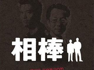 【視聴者ボー然「オカルトかよ」! 人気低下の『相棒』が遂にSF化か!?