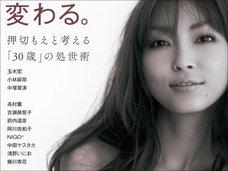 押切もえ、チャラ男・涌井秀章と交際報道の裏に、隠したかった清原との親密写真?