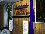 """日本が誇る世界的偉人・三吉常吉が""""神のお告げ""""で建てた茨城の『龍宮城』 に潜入!"""
