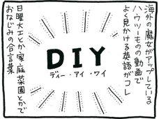D.I.Y精神で見つけたワンドの使用法