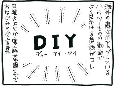 【漫画】魔女の基本はなんでも「D.I.Y」! ワンドで漫画を描いたら果たして…?