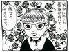 """【漫画】大阪の""""魔女の巣窟""""で新たに出会ったルーン文字を操る占い師"""