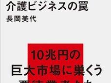 """川崎の老人ホーム殺人事件は氷山の一角だ! 相次ぐ虐待、""""刑務所""""なみの高齢者住宅…最大の問題は行政の不作為"""