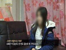 韓国社会の深すぎる闇……1日で、赤の他人3人にレイプされた少女