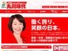 丸川珠代発言こそが日本のホンネか? 福島で甲状腺がんの子どもがさらに増加するも政府、県、メディアは黙殺