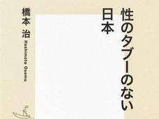 安倍政権や日本会議の語る「日本」「伝統」を橋本治が痛烈批判! 「大嫌い」「明治以降の近代人が勝手につくった」と