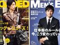 ディーン・フジオカと西島秀俊だけじゃない! キャラが被りまくってる俳優5選