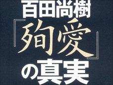 【殉愛裁判】廃業の道へとまっしぐら? ずさんな取材露呈した、百田尚樹の証人出廷