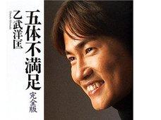性豪・乙武洋匡も唖然! 障害を超えて人生を謳歌した最強の身体欠損人間4選
