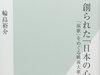 「演歌は日本の伝統」を掲げる議員連盟に「?」演歌は1960年代に生まれたもの、みだりに「伝統」を使うな!